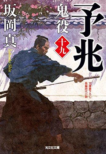 予兆 鬼役(十九) (光文社時代小説文庫)