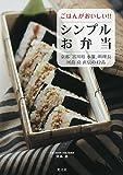 ごはんがおいしい! ! シンプルお弁当 京都「宮川町水簾」料理長 河島 亮 直伝の42品