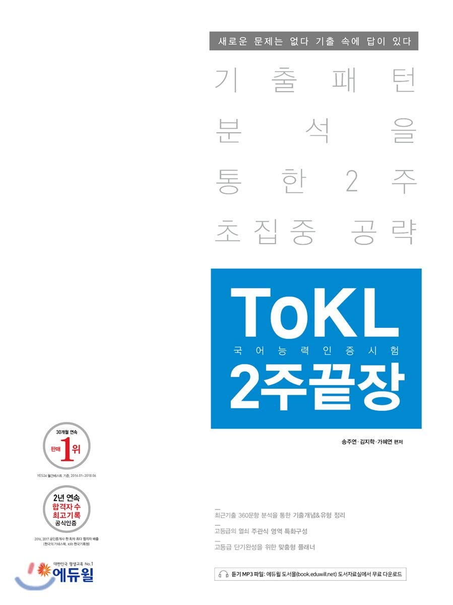 The korean proficiency test