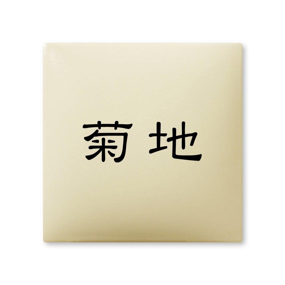 丸三タカギ 彫り込み済表札 【 菊地 】 完成品 アークタイル AR-1-1-1-菊地   B00RFB6TM0