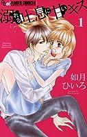 溺れる吐息に甘いキス(1) (フラワーコミックスα)