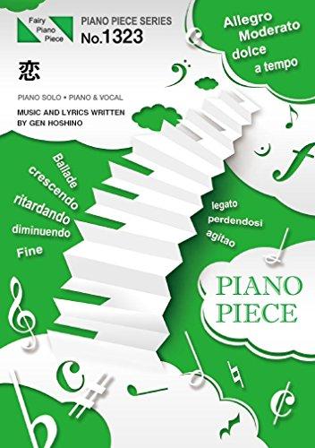 ピアノピース1323 恋 by 星野源 (ピアノソロ・ピアノ&ヴォーカル) ~TBS系火曜ドラマ『逃げるは恥だが役に立つ』主題歌 (FAIRY PIANO PIECE)
