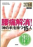 腰痛解消!「神の手」を持つ15人: 2014最新版