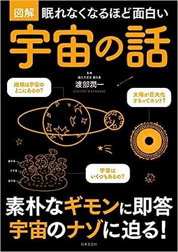 ダウンロードブック 眠れなくなるほど面白い 図解 宇宙の話 無料のePUBとPDF