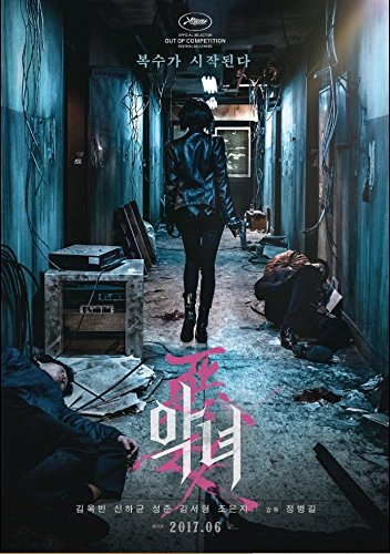 The Villainess CANNES 2017 Korean Mini Movie Posters Movie Flyers (A4 Size) ()
