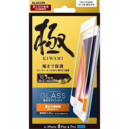 ウィザード弱まるスタンドエレコム iPhone 8 Plus/iPhone 7 Plus 液晶保護 ガラスフィルム フルカバー ガラスフィルム 極み 0.33mm ホワイト