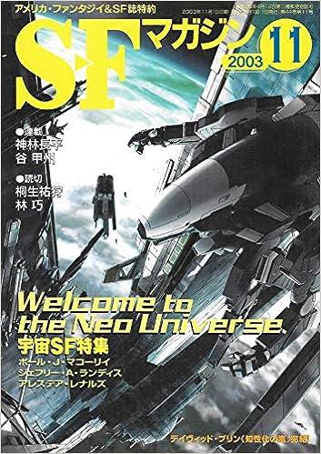 S-Fマガジン 2003年11月号 (通巻...