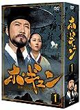 [DVD]ホ・ギュン 朝鮮王朝を揺るがした男 (DVD-BOX1)