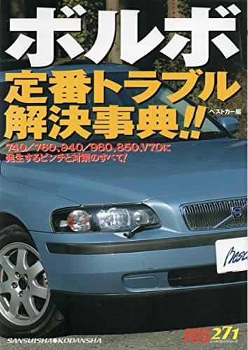 All Volvo basic troubleshooting encyclopedia! Measures and