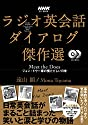NHK CD BOOK ラジオ英会話ダイアログ傑作選 ~Meet the Does ジョン・ドウ一家の慌ただしい日常の商品画像