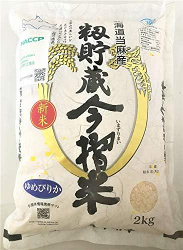 ゆめぴりか 2kg 北海道米 ゆめぴりか 令和元年産 お米 特A米 今摺米 お試し 送料無料