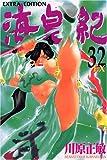 海皇紀(32) EXTRA EDITION (プレミアムKC)