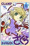 Card Captor Sakura Vol. 5 (Kado Kyaputa Sakura) (in Japanese)