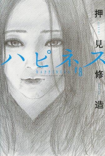 ハピネス(8) (講談社コミックス)