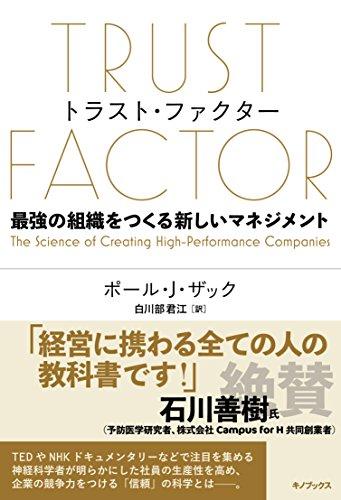 TRUST FACTOR トラスト・ファクター~最強の組織をつくる新しいマネジメント