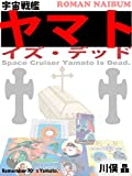 Uchuusenkan Yamato