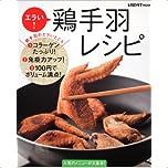 エラい!鶏手羽レシピ レタスクラブムック