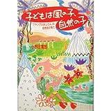 Kazenoko, child of nature children - natural flow of parenting