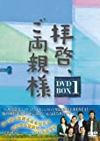 [DVD]拝啓、ご両親様 DVD-BOX1