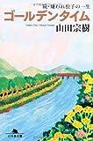 ゴールデンタイム―続・嫌われ松子の一生 (幻冬舎文庫)