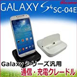 GALAXY S4 SC-04E 用 クレードル スタンド ブラック (ギャラクシー エス フォー 汎用 通信 充電 sumsung SC-03E SC-04D SC-05D SC-06D)