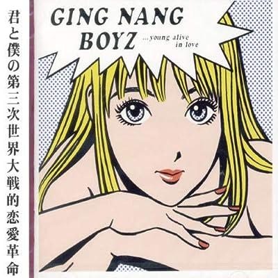 Amazon | 君と僕の第三次世界大戦的恋愛革命 | 銀杏BOYZ, 峯田和伸 ...