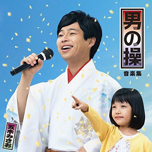Otoko No Misao Ongaku Shuu