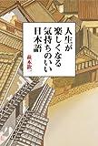「人生が楽しくなる気持ちのいい日本語」萩本 欽一