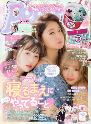 Popteen 2018年2月号 画像 A