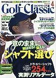 GOLF Classic 2019年 04 月号 [雑誌]