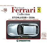 レ・グランディ・フェラーリ 58号 (GTC4ルッソ 2016) [分冊百科] (モデル付) (レ・グランディ・フェラーリ・コレクション)
