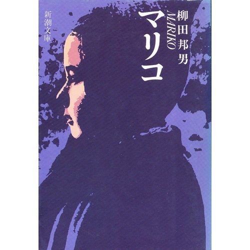 マリコ (新潮文庫)