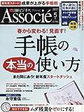 日経ビジネスアソシエ 2017年 5 月号