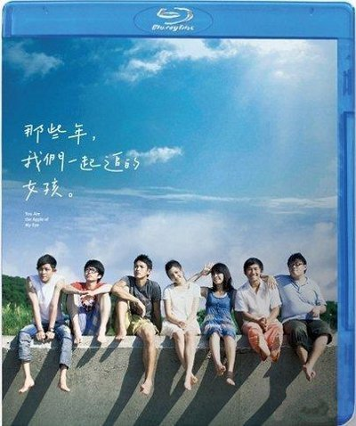 You Are the Apple of My Eye Blu-Ray (Region Free) (English Subtitled) (Regular Edition)