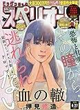 ビッグコミックスペリオール 2018年 4/27 号 [雑誌]