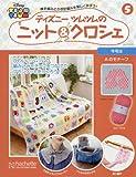 週刊ディズニーツムツムのニット&クロシェ(5) 2017年 11/22 号 [雑誌]