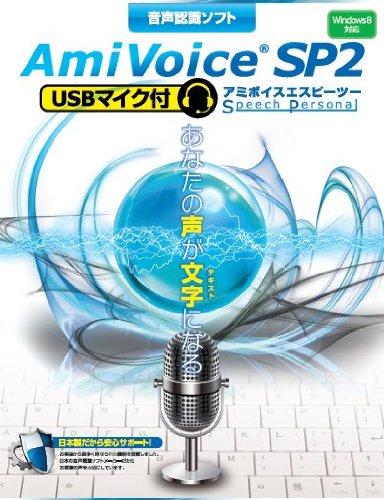 エムシーツー 音声認識ソフト AmiVoice SP2 USBマイク無 AC B00A41F1CC パッケージ版:USBマイク無 アカデミック版