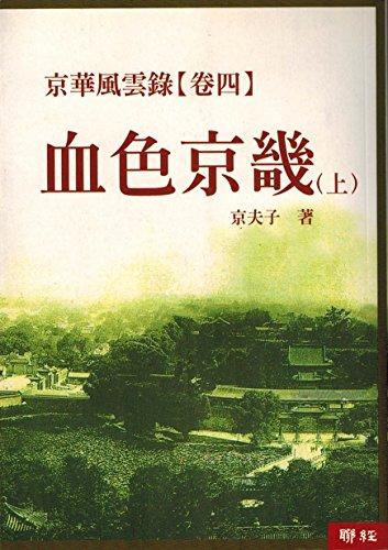 Jing Hua Feng Yun Lu. Juan Si: Xue Se Jing Ji, Vol. 1 (Mandarin Chinese Edition)