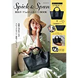 Spick & Span 保冷ポーチ in おしゃれトート BOOK