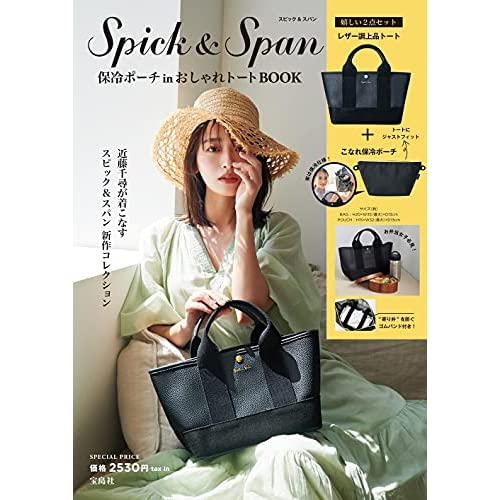 Spick & Span 保冷ポーチ in おしゃれトート BOOK 画像