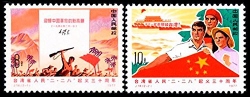 China Stamps - 1977, J14, Scott 1310-11 30th Anniv. of February 28 Uprising of People of Taiwan Province, MNH, F-VF