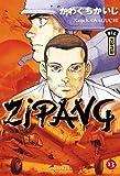 Zipang, tome 13