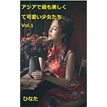 The most beautiful and cute girls in Asia (Japanese Edition)