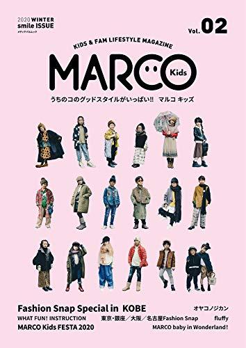 MARCO Kids 最新号 表紙画像