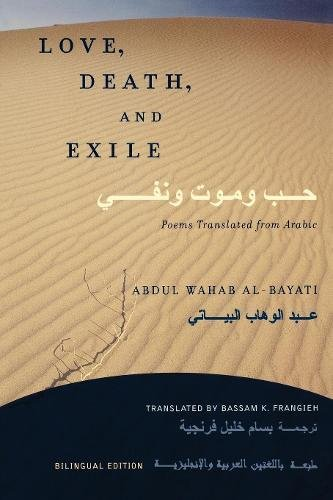 Love, Death, and Exile: Poems Translated from Arabic by Brand: Georgetown University Press