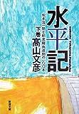 水平記〈下〉―松本治一郎と部落解放運動の一〇〇年 (新潮文庫)