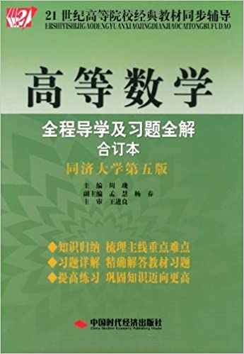 Advanced Mathematics and exercises throughout the whole solution