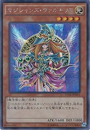 cartas de Yu-Gi-Oh-15AX JPM15 Mago-Varukiria (Secret Rare ...