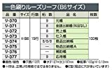 Kokuyo copy leaf claim / sales book 26 hole B5