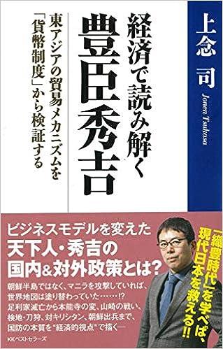 経済で読み解く豊臣秀吉 東アジ...